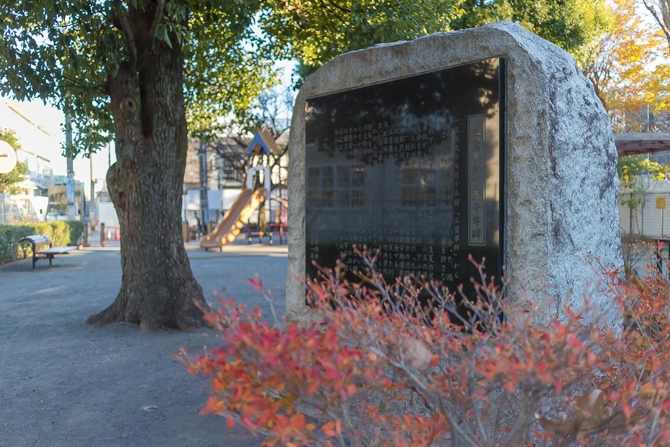 上連雀すずかけ児童遊園 三鷹事件 五十年碑