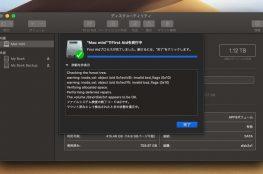 macOS Mojave ディスクユーティリティ