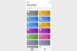 iOS 12 ショートカット